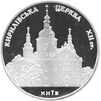 Монета Кирилівська церква 5 грн. 2006 року