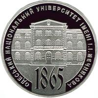 Срібна монета 150 років Одеському національному університету імені І. І. Мечникова 5 грн. 2015 року