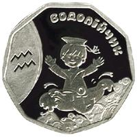 Срібна монета Водолійчик 2 грн. 2015 року