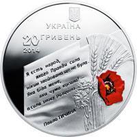 Монета 70 лет освобождения Украины от фашистских захватчиков 20 грн. 2014 года