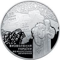 Срібна монета 70 років визволення України від фашистських загарбників 20 грн. 2014 року