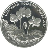 Срібна монета Цикламен коський (Кузнецова) 10 грн. 2014 року