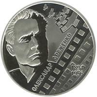 Срібна монета За творами О. П. Довженка (до 120-річчя від дня народження) 20 грн. 2014 року