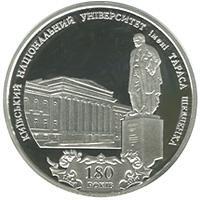 Срібна монета 180 років Київському національному університету імені Тараса Шевченка 5 грн. 2014 року