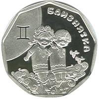 Срібна монета Близнятка 2 грн. 2014 року