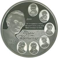Монета 200-летие со дня рождения Т. Г. Шевченко 50 грн. 2014 года