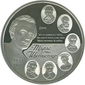 Срібна монета 200-річчя від дня народження Т. Г. Шевченка 50 грн. 2014 року
