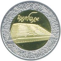 Монета Цимбали 5 грн. 2006 року