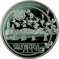 Срібна монета 1120 років м. Ужгороду 10 грн. 2013 року
