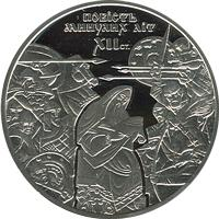 Монета 900 лет `Повести временных лет` 10 грн. 2013 года