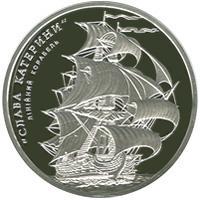 Срібна монета Лінійний корабель `Слава Катерини` 10 грн. 2013 року