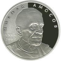 Срібна монета Микола Амосов 5 грн. 2013 року