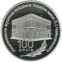 Срібна монета 100 років Національній музичній академії України імені П. І. Чайковського 5 грн. 2013 року