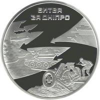 Срібна монета Битва за Дніпро (до 70-річчя визволення Києва від фашистських загарбників) 50 грн. 2013 року