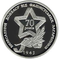 Срібна монета Визволення Донбасу від фашистських загарбників 10 грн. 2013 року
