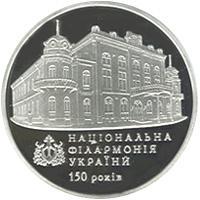 Срібна монета 150 років Національній філармонії України 5 грн. 2013 року