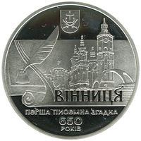 Срібна монета 650 років першій писемній згадці про м. Вінницю 10 грн. 2013 року
