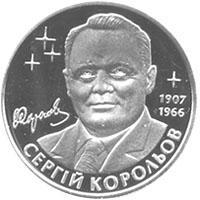 Монета Сергій Корольов 2 грн. 2007 року