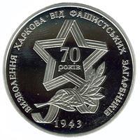 Срібна монета Визволення Харкова від фашистських загарбників 10 грн. 2013 року