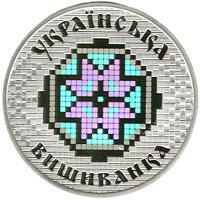 Срібна монета Українська вишиванка 10 грн. 2013 року