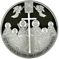 Срібна монета 1025-річчя хрещення Київської Русі 20 грн. 2013 року