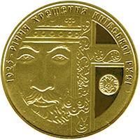 Золота монета 1025-річчя хрещення Київської Русі 100 грн. 2013 року
