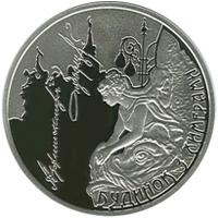 Срібна монета Будинок з химерами 10 грн. 2013 року