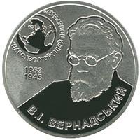 Срібна монета Володимир Вернадський (1863 - 1945) 5 грн. 2013 року
