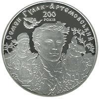 Срібна монета До 200-річчя С. Гулака-Артемовського 20 грн. 2013 року