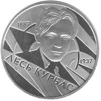 Монета Лесь Курбас 2 грн. 2007 року