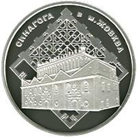 Срібна монета Синагога в Жовкві 10 грн. 2012 року