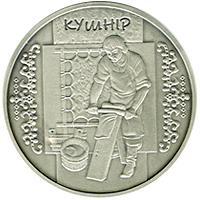 Срібна монета Кушнір 10 грн. 2012 року