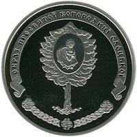 Срібна монета Єлецький Свято-Успенський монастир 10 грн. 2012 року