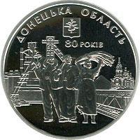 Срібна монета 80 років Донецькій області 10 грн. 2012 року