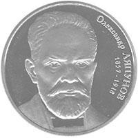 Монета Олександр Ляпунов 2 грн. 2007 року