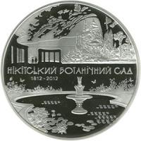 Срібна монета 200 років Нікітському ботанічному саду 50 грн. 2012 року