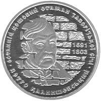 Срібна монета Петро Калнишевський 10 грн. 2012 року