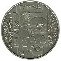 Срібна монета Гутник 10 грн. 2012 року