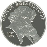 Срібна монета Олекса Новаківський 5 грн. 2012 року