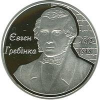 Срібна монета Євген Гребінка 5 грн. 2012 року