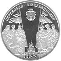 Монета 1100 років м.Переяславу-Хмельницькому 5 грн. 2007 року