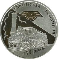 Срібна монета 150-річчя діяльності українських залізниць 20 грн. 2011 року