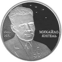 Срібна монета Михайло Янгель 5 грн. 2011 року
