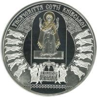 Срібна монета 1000-річчя заснування Софійського собору 50 грн. 2011 року