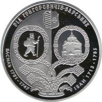 Срібна монета Родина Григоровичів-Барських 10 грн. 2011 року