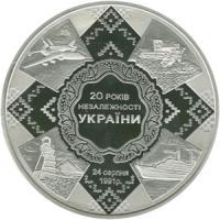 Срібна монета 20 років незалежності України 50 грн. 2011 року