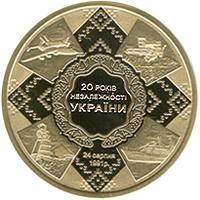 Золота монета 20 років незалежності України 100 грн. 2011 року