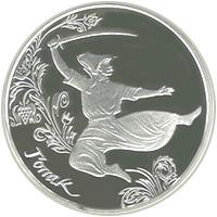 Срібна монета Гопак 10 грн. 2011 року