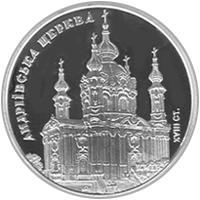 Срібна монета Андріївська церква 10 грн. 2011 року