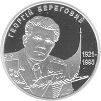 Срібна монета Георгій Береговий 5 грн. 2011 року